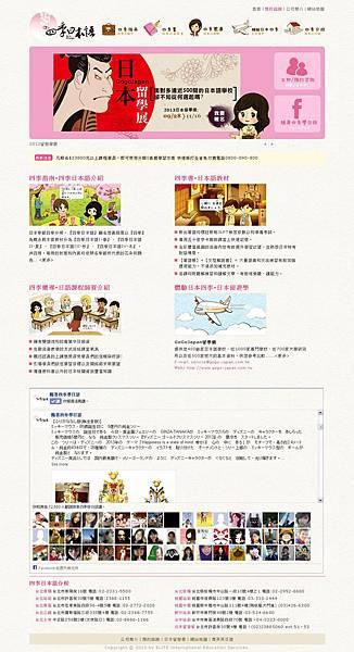 四季日本語網頁插圖
