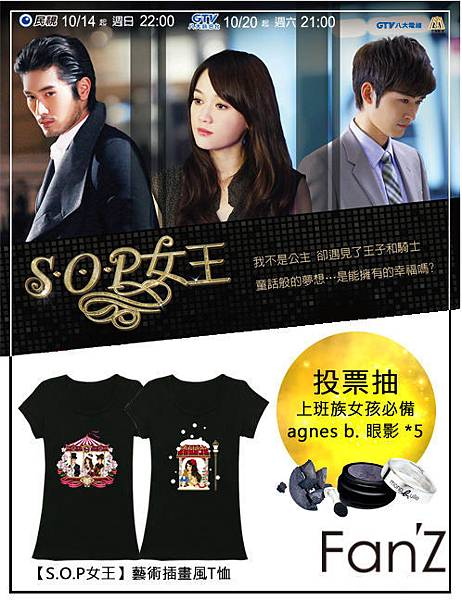 SOP女王週邊商品宣傳頁面