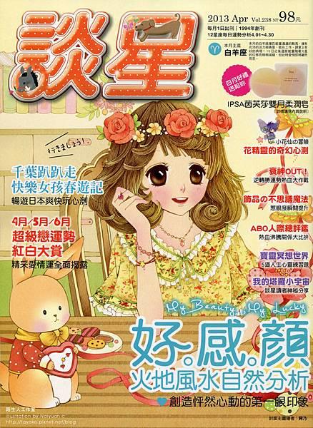 個人特別喜歡這張~很適合雜誌的少女風格 :)