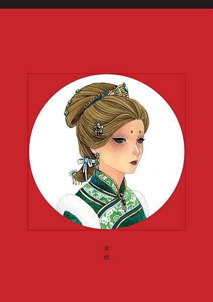 紅樓別冊-李紈