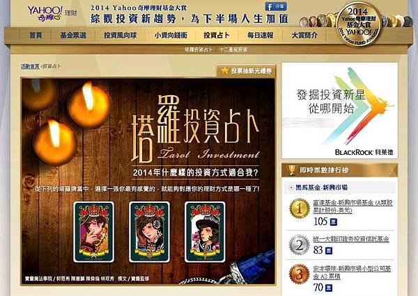 yahoo理財專欄:2014塔羅投資占卜