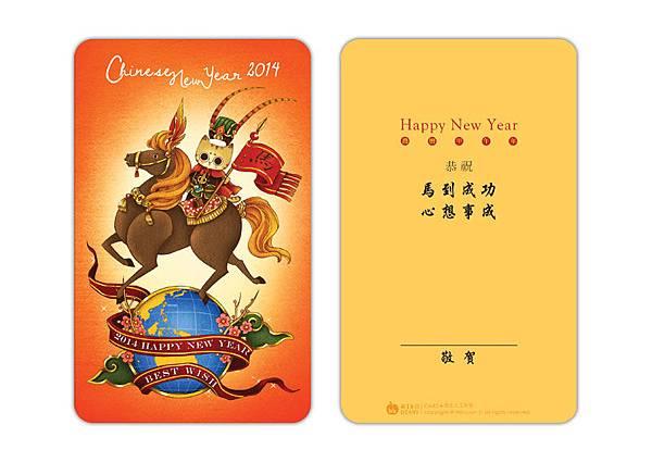 MIBO 2014 馬年限定賀卡