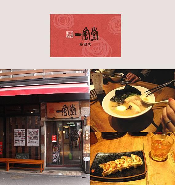有名的拉麵店一風堂,大阪梅田店