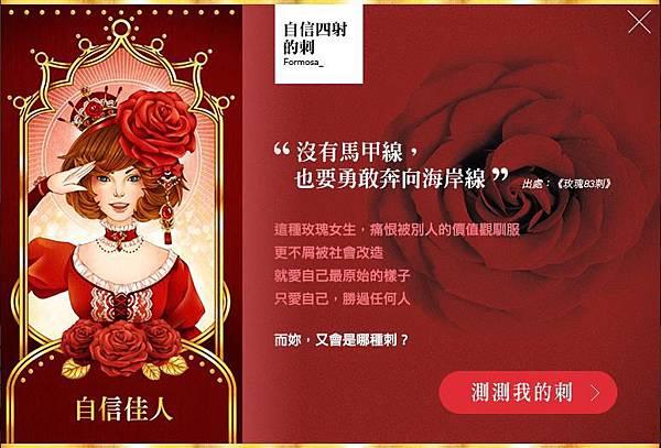 玫瑰83刺塔羅占卜:自信佳人