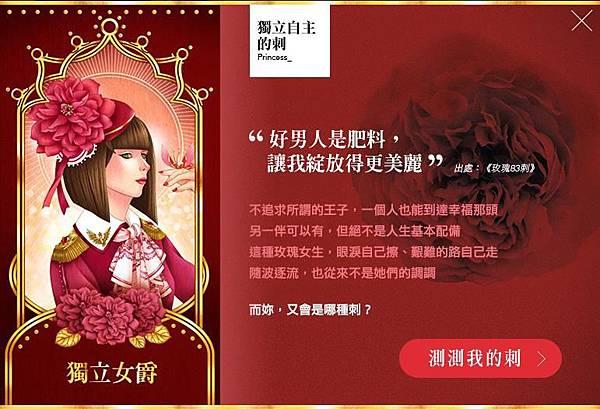 玫瑰83刺塔羅占卜:獨立女爵