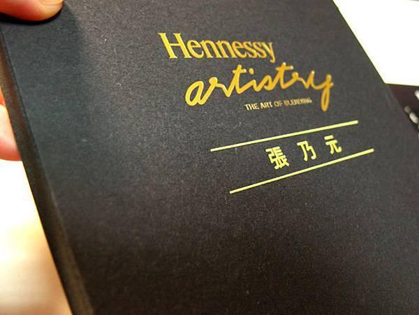 Hennessy 專屬邀請函