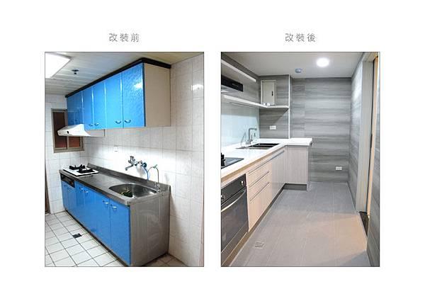 廚房改裝前後