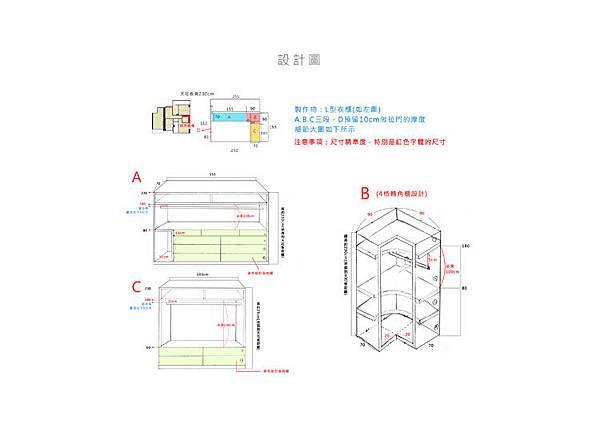 更衣室設計圖