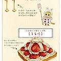 深夜裡的法國手工甜點 【草莓塔】