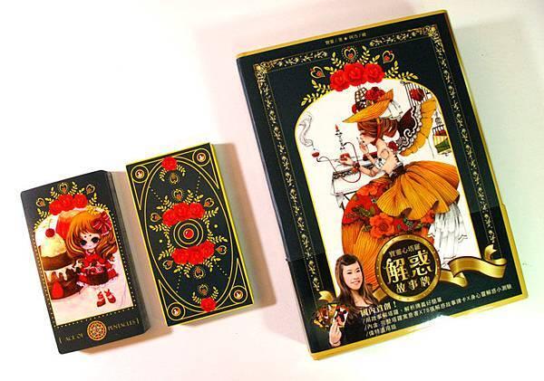 書盒及塔羅牌