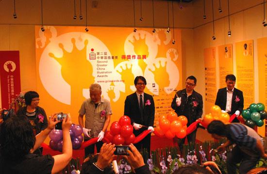 第二屆中華區插畫獎頒獎典禮