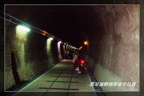隧道內.jpg