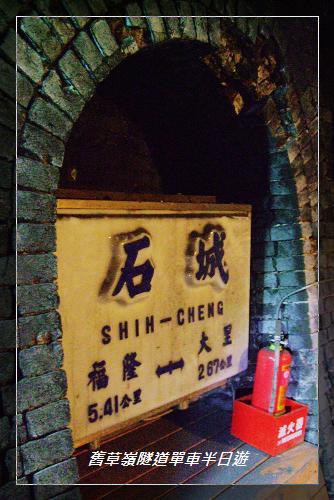 舊草嶺隧道5.jpg