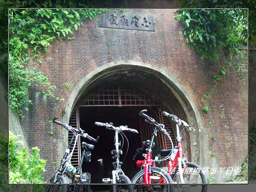 舊草嶺隧道7.jpg