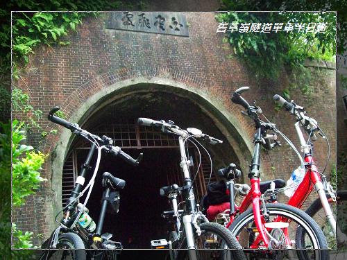 舊草嶺隧道8.jpg