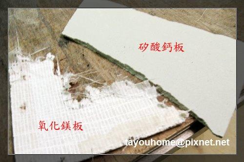 矽酸鈣板與氧化鎂板1.jpg