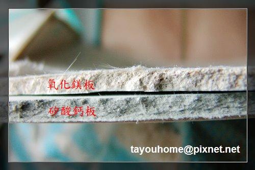 新舊矽酸鈣板切面比較1.jpg