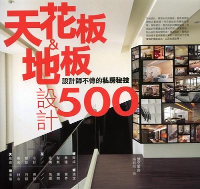 天花板500.jpg