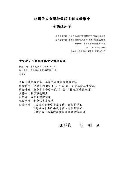 09200011第三次理監事聯席會議通知.jpg