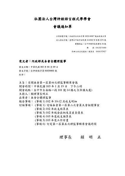 01030001第四次理監事聯席會議通知2.jpg