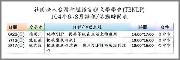 20146-8TBNLP活動預定時間表.jpg