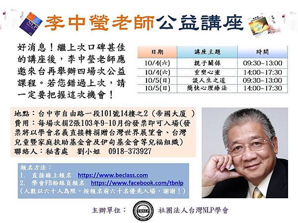 李中瑩老師公益講座.jpg