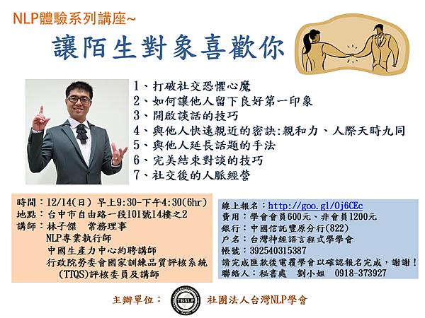 活動海報.png
