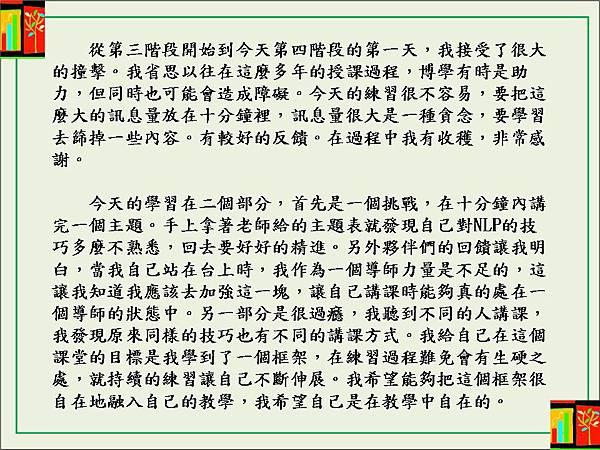 課程報導3.jpg