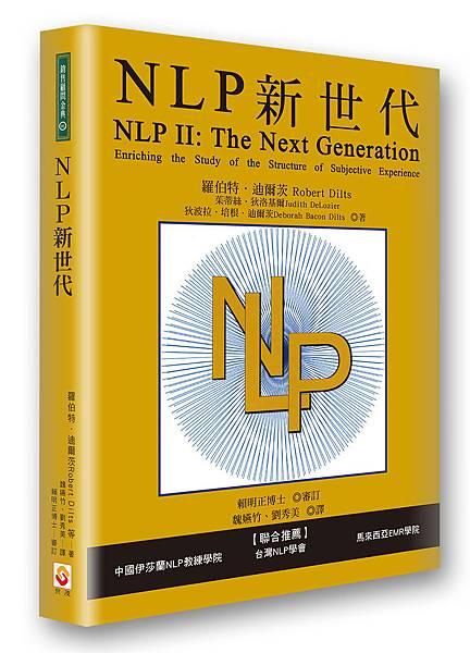 NLP新世代.jpg
