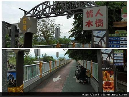 情人木橋拼圖