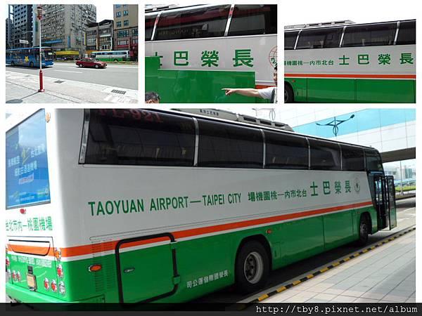 去機場的巴士