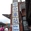十分車站07