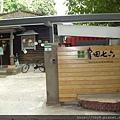 青田七六、野居食屋導遊班餐敘02