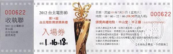 台北電影節頒獎典禮入門券