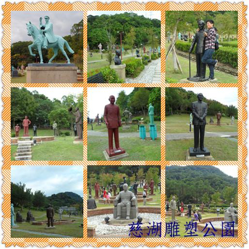 慈湖雕塑公園01