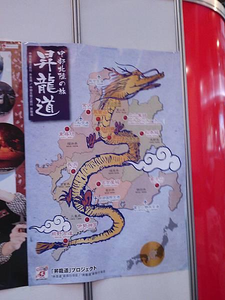 中部北陸昇龍道地圖