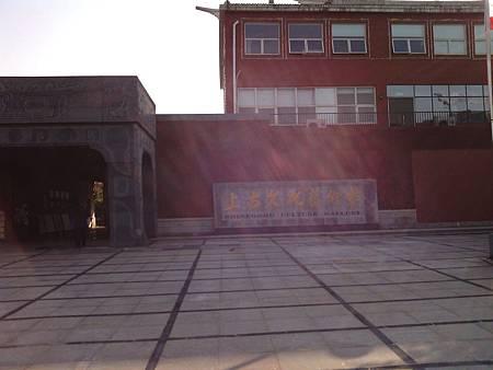 上古文化藝術館01