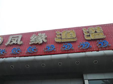 風緣漁港01