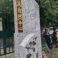內雙溪自然公園(019) .jpg