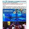 1061115歌詩達郵輪-沖繩宮古5日行程-新增內艙_頁面_04.jpg