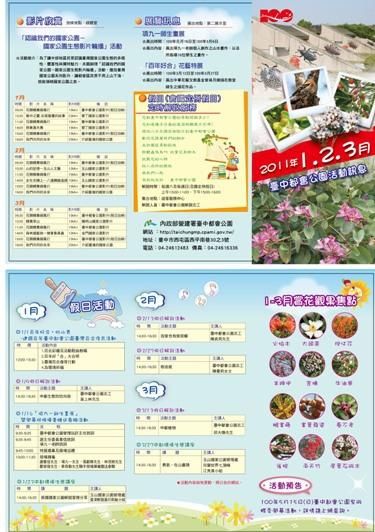100-123活動DM.JPG