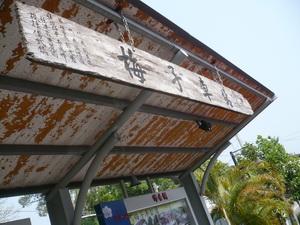 A 梅子車站006.jpg