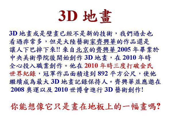 3D 地畫(15).jpg