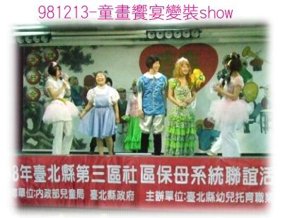 981213童畫饗宴變裝show-小.jpg