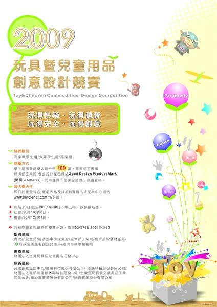2009玩具海報0521.jpg