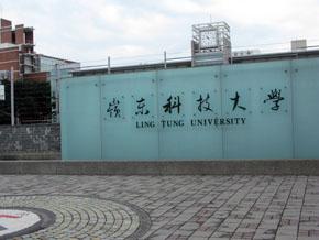 領東科技大學 (1).jpg
