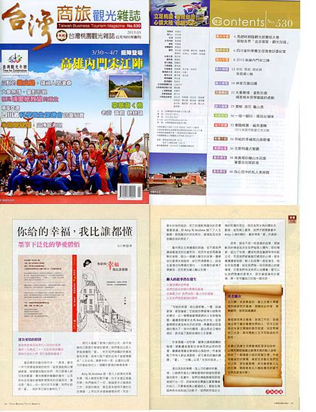 台灣商旅觀光雜誌報導