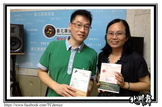 台北電台專訪