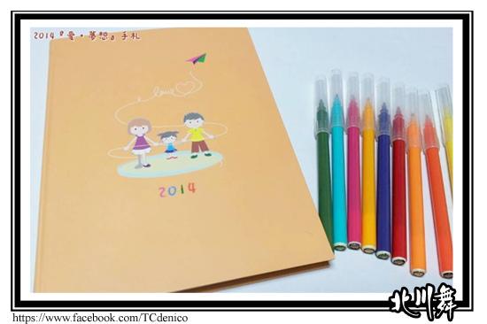 2014『愛。夢想』手札-2