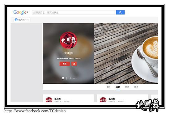 北川舞google+專頁-01